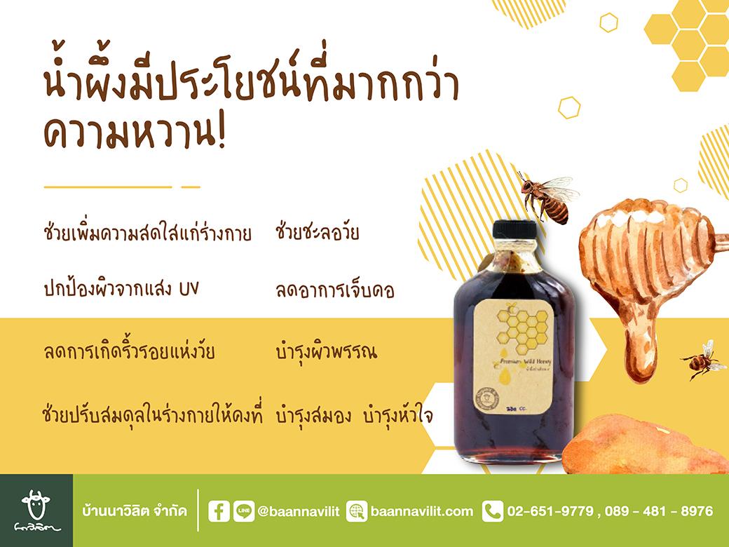น้ำผึ้งประโยชน์ที่มากกว่าความหวาน!