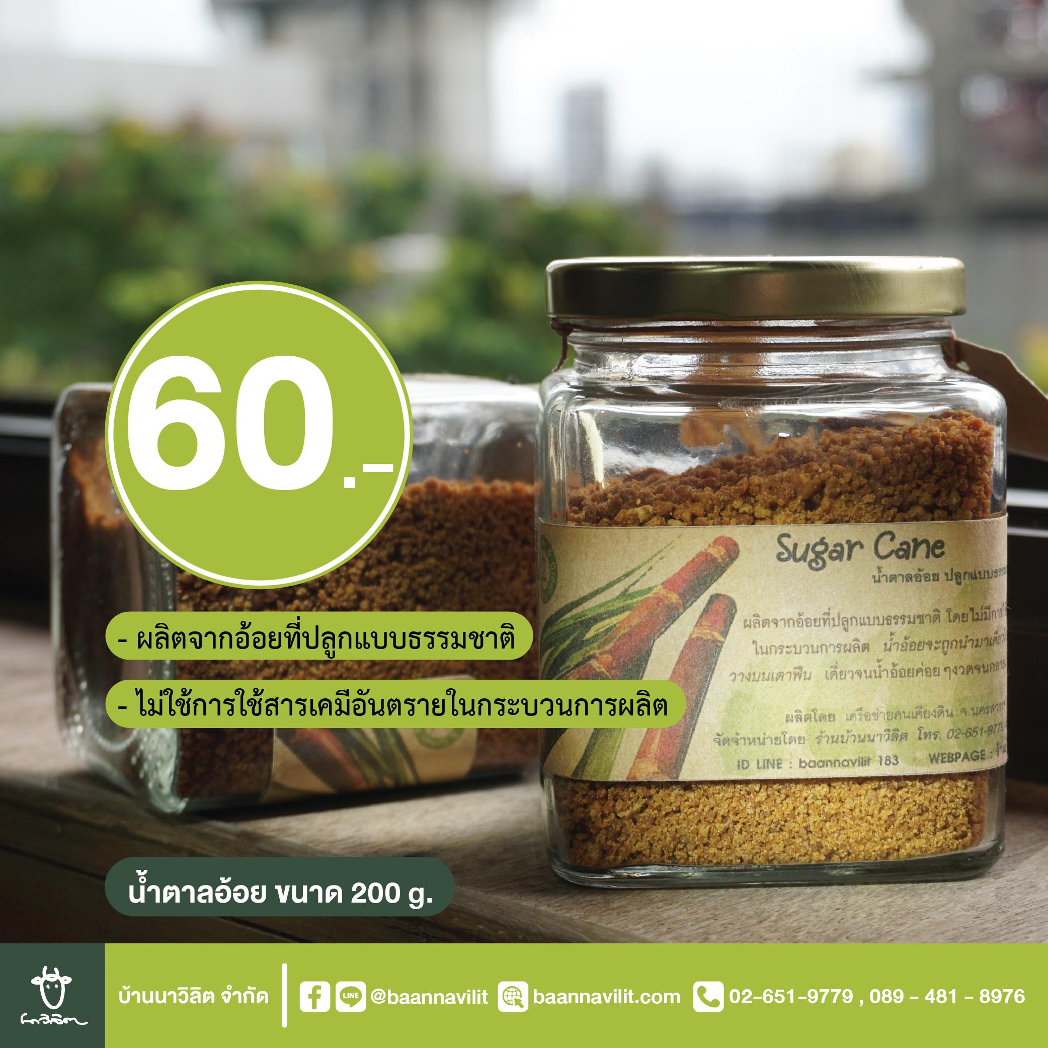 น้ำตาลอ้อยออร์แกนิค ขนาด 200 กรัม (Organic Cane Sugar Size : 200 g.)
