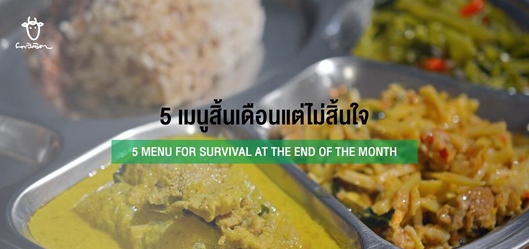 5 เมนูสิ้นเดือนแต่ไม่สิ้นใจ (5 Menu for survival at the end of the month)