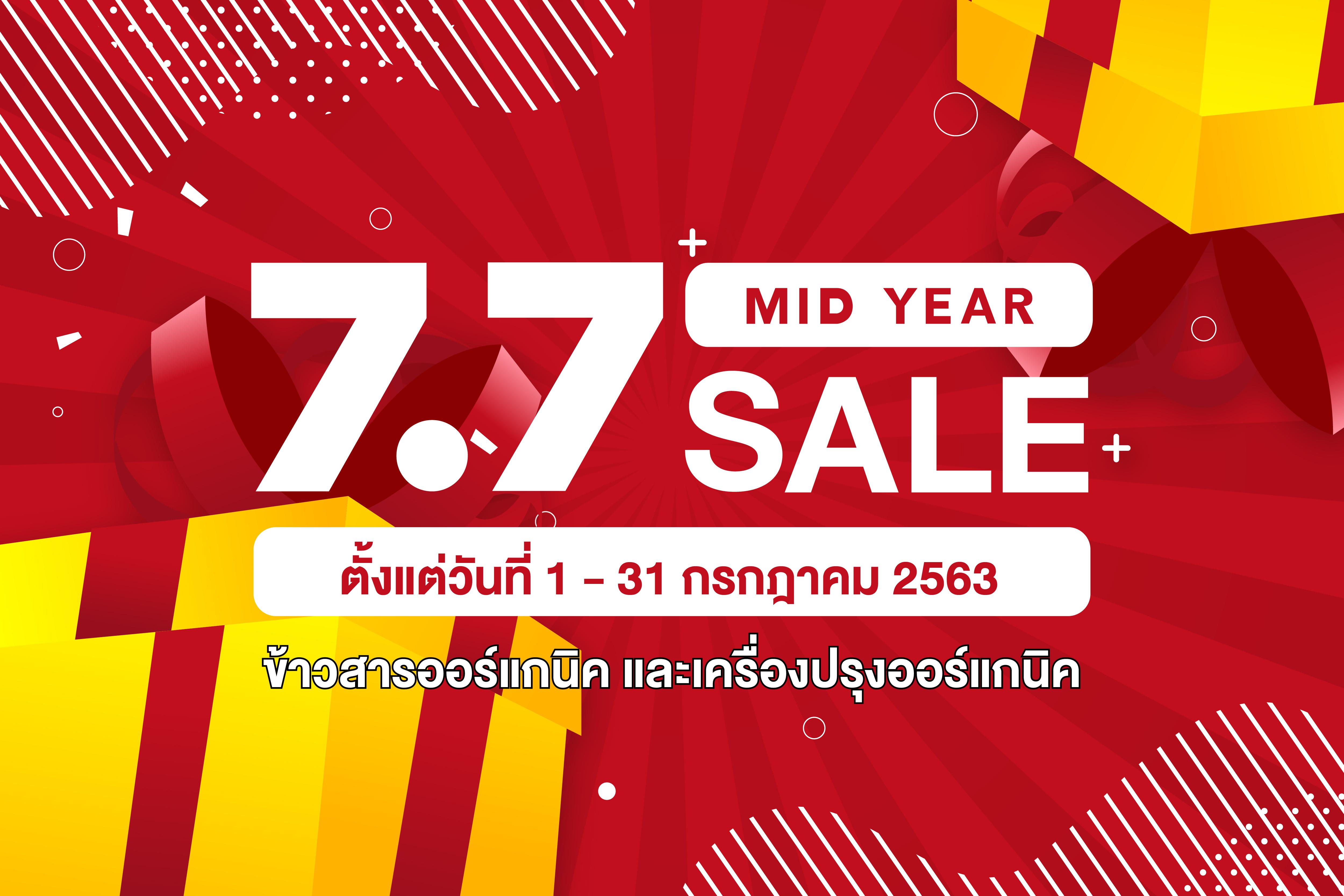 7.7 Mid Year Sale สายสุขภาพ ✅ สายออร์แกนิค ✅ ถูกใจสิ่งนี้!